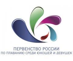 Первенство России по плаванию среди юношей и девушек 2021