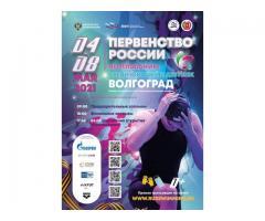Первенство России по плаванию среди юношей и девушек 2021 года