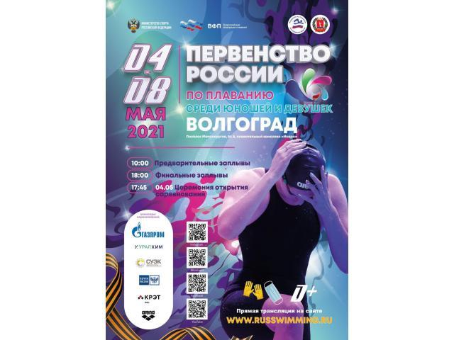 Итоги первенства России по плаванию среди юношей и девушек 2021
