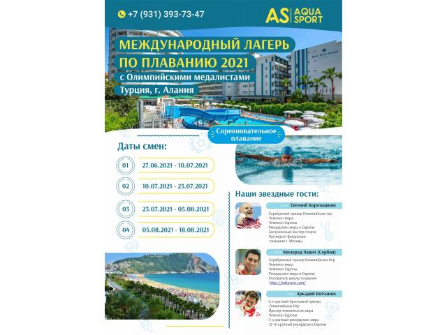 AQUA SPORT INTERNATIONAL SUMMER SWIM CAMP 2021