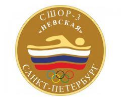 """ГБУ СШОР №3 """"Невская"""""""
