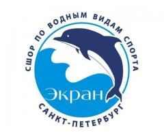 Спортивная школа олимпийского резерва по водным видам спорта «Экран»