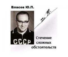 Юрий Власов - Стечение сложных обстоятельств