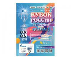 Финал Кубка России по плаванию 2021 года.