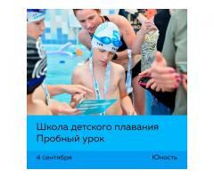 Школа детского плавания. Пробный урок