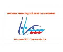 Чемпионат Ленинградской области по плаванию (25м)
