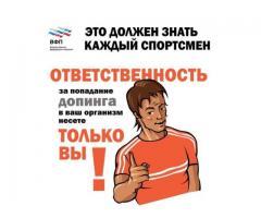 Новая редакция Общероссийских антидопинговых правил