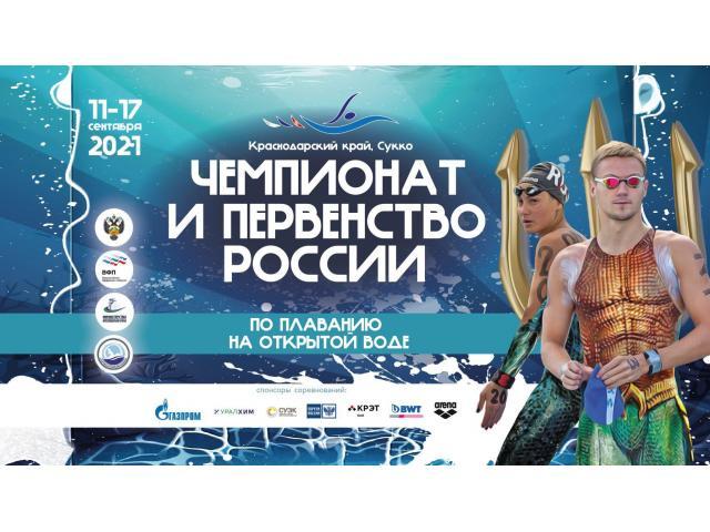 Чемпионат и первенство России по плаванию на открытой воде 2021 года
